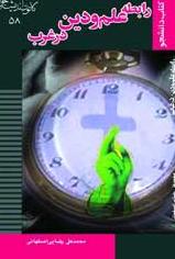 رابطه علم و دين در غرب  (کتاب دانشجو)  دكتر محمدعلي رضائي اصفهاني  به سفارش كانون انديشه جوان  ناشر: مؤسسه فرهنگي دانش و انديشه