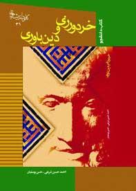 خردورزي و دينباوري  (کتاب دانشجو)  احمدحسين شريفي، حسن يوسفيان  به سفارش كانون انديشه جوان  ناشر: مؤسسه فرهنگي دانش و انديشه