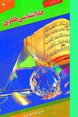 خداشناسي فطري  (کتاب دانشجو)  مؤلف: عزيزالله مهريزي  به سفارش كانون انديشه جوان  ناشر: مؤسسه فرهنگي دانش و انديشه معاصر