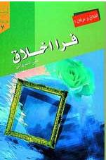 فـرا اخلاق   (کتاب دانشجو)  علي شيرواني  به سفارش كانون انديشه جوان  ناشر: مؤسسة فرهنگي دانش و انديشة معاصر