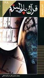 قرآن و پلوراليزم  (کتاب اندیشه)  محمدحسن قدردان قراملكي  به سفارش كانون انديشه جوان  ناشر: مؤسسة فرهنگي دانش و انديشة معاصر