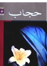 حجـاب  (كتاب جوان)  مهدي مهريزي  به سفارش كانون انديشه جوان  ناشر: مؤسسه فرهنگي دانش و انديشه معاصر
