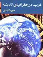 غرب در جغرافياي انديشه  (کتاب دانشجو)  دكتر مجيد كاشاني  به سفارش كانون انديشه جوان  ناشر: مؤسسه فرهنگي دانش و انديشه معاصر