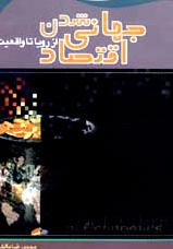 جهاني شدن اقتصاد (از رويا تا واقعيت)  (کتاب اندیشه)  محمدرضا مالك  به سفارش كانون انديشه جوان  ناشر: مؤسسه فرهنگي دانش و انديشه معاصر