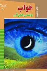 خواب و نشانهاي آن  (کتاب دانشجو)  استاد محمد شجاعي  به سفارش كانون انديشه جوان  ناشر: مؤسسه فرهنگي دانش و انديشه