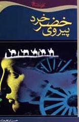 پيروي خضر خرد  (كتاب جوان)  حسن ابراهيم زاده  به سفارش كانون انديشه جوان  ناشر: مؤسسه فرهنگي دانش و انديشه معاصر