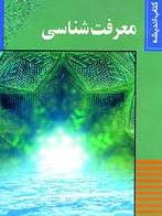 معرفت شناسي  (کتاب اندیشه)  حسن معلّمي  به سفارش كانون انديشه جوان  ناشر: مؤسسه فرهنگي دانش و انديشه معاصر