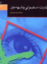 نظارت استصوابي و شبهه دور  (کتاب دانشجو)  دكتر محمدرضا مرندي  به سفارش كانون انديشه جوان  ناشر: مؤسسه فرهنگي دانش و انديشه معاصر