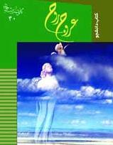 عروج روح  (کتاب دانشجو)  مؤلف: استاد محمد شجاعي  مقدمه و تدوين: محمدرضا كاشفي  به سفارش كانون انديشه جوان  ناشر: مؤسسه فرهنگي دانش و