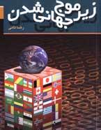 زير موج جهاني شدن  (کتاب دانشجو)  رضا ثاني  به سفارش كانون انديشه جوان  ناشر: مؤسسه فرهنگي دانش و انديشه معاصر