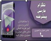 تلگرام فارسی پیشرفته با قابلیت تبلیغ شکن    تنها تلگرام با امتیاز 4/7 از 5 در کافه بازار    آخرین نسخه تلگرام + تماس صوتی و تصویری + مسدود سازی تمامی