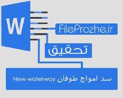سد امواج طوفان New waterway/پروژه سد متحرک ((دلتا))