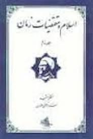 اسلام و مقتضيات زمان 2  جلد دوم  متفكر شهيد  استاد مرتضی مطهری  چاپ اول : تابستان 1370