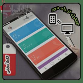 نرم افزار مراقبت از خانواده در فضای مجازی