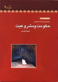 جامعيت و كمال دين  (کتاب اندیشه)  عليرباني گلپايگاني