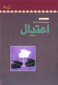 اعـتـدال  (مجموعه از چشم انداز امام علي(ع))  علي كريميان