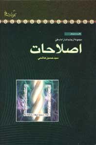 اصلاحات  (مجموعه از چشم انداز امام علي(ع))  سيّدحسين هاشمي