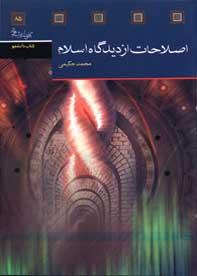 اصلاحات از ديدگاه اسلام  (کتاب دانشجو)  محمد حكيمي
