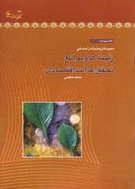 زمينهها و موانع تحققعدالت اقتصادي   (مجموعه از چشم انداز امام علي(ع))  محمد حكيمي