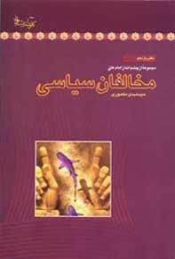 مخالفان سياسي  (مجموعه از چشم انداز امام علي (ع))  سيد مهدي منصوري