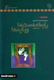 رابطه «هستها» و «بايدها»  (مجموعه از چشم انداز امام علي(ع))  حسن معلمي