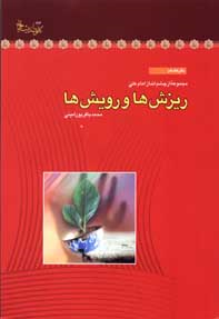 ريزشها و رويشها  (مجموعه از چشم انداز امام علي (ع))  محمدباقر پوراميني