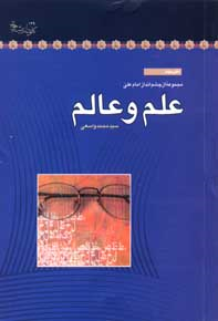 علـم و عالـم   (مجموعه از چشم انداز امام علي (ع))  محمد واسعی