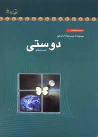 دوستي  (مجموعه از چشم انداز امام علي(ع))