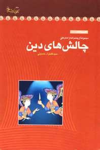 چالشهاي دين  (مجموعه از چشم انداز امام علي(ع))  سيد فضلالله حسيني