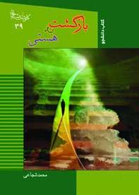 بازگشت به هستي  (کتاب اندیشه)  مؤلف:استاد محمد شجاعي  مقدمه و تدوين: محمدرضا كاشفي