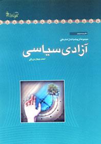 آزادی سياسی  (مجموعه از چشم انداز امام علي(ع))  احمد جهانبزرگی