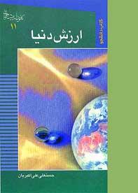 ارزش دنيا  (کتاب دانشجو)  حسنعلي علياكبريان