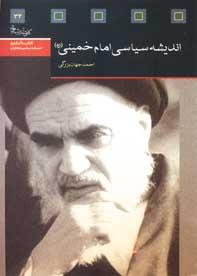 انديشه سياسي امام خميني (ره)  (کتاب دانشجو)  احمد جهان بزرگي