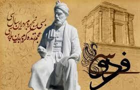 تاريخ و ادب پارسي فردوسي بزرگ