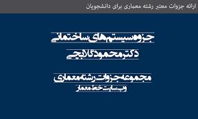 دانلود جزوه سسیستم های ساختمانی، دکتر محمود گلابچی