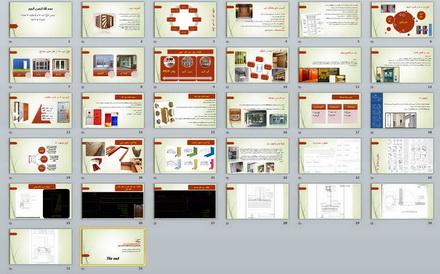 پاورپوینت بررسی انواع درب ها و چارچوب ها بهمراه جزییات و دتایلها - 32 اسلاید