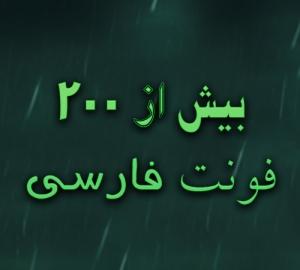 بیش از 200 فونت فارسی