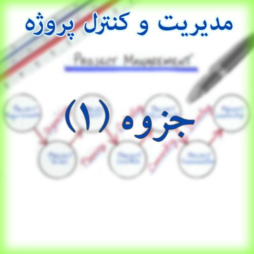مدیریت و کنترل پروژه - جزوه (1)