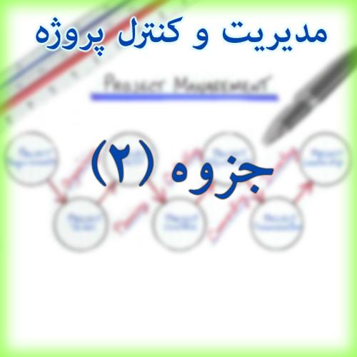 مدیریت و کنترل پروژه - جزوه (2)