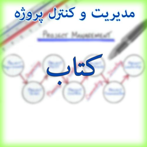 مدیریت و کنترل پروژه (کتاب)