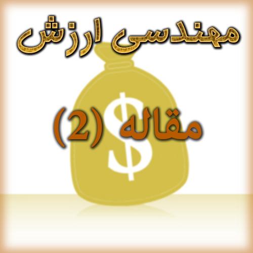 مهندسی ارزش (2)