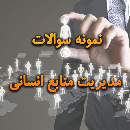 نمونه سوالات درس مدیریت منابع انسانی