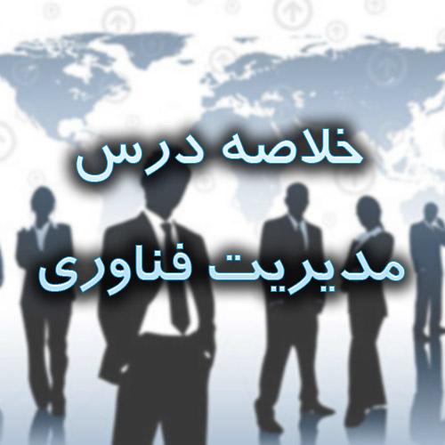 خلاصه درس مدیریت فناوری