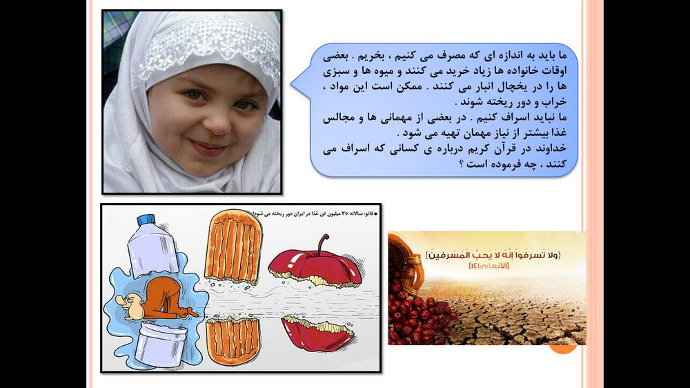 پاورپوینت آموزش درس ششم کتاب مطالعات اجتماعی پایه ششم ابتدایی ( محصولات کشاورزی از تولید تا مصرف )