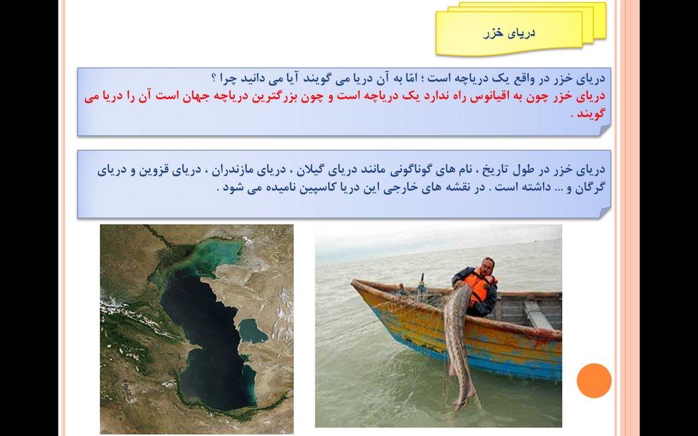 پاورپوینت درس هفدهم کتاب مطالعات اجتماعی پایه ششم ( ویژگی های دریاهای ایران )