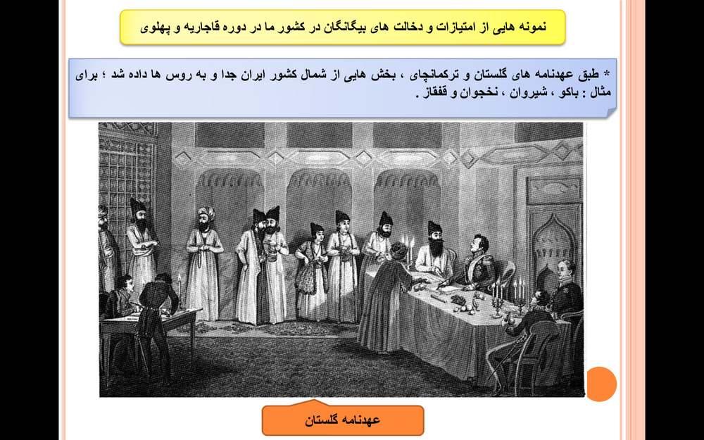 پاورپوینت درس بیست و یکم کتاب مطالعات اجتماعی پایه ششم ( استعمار چیست؟ )