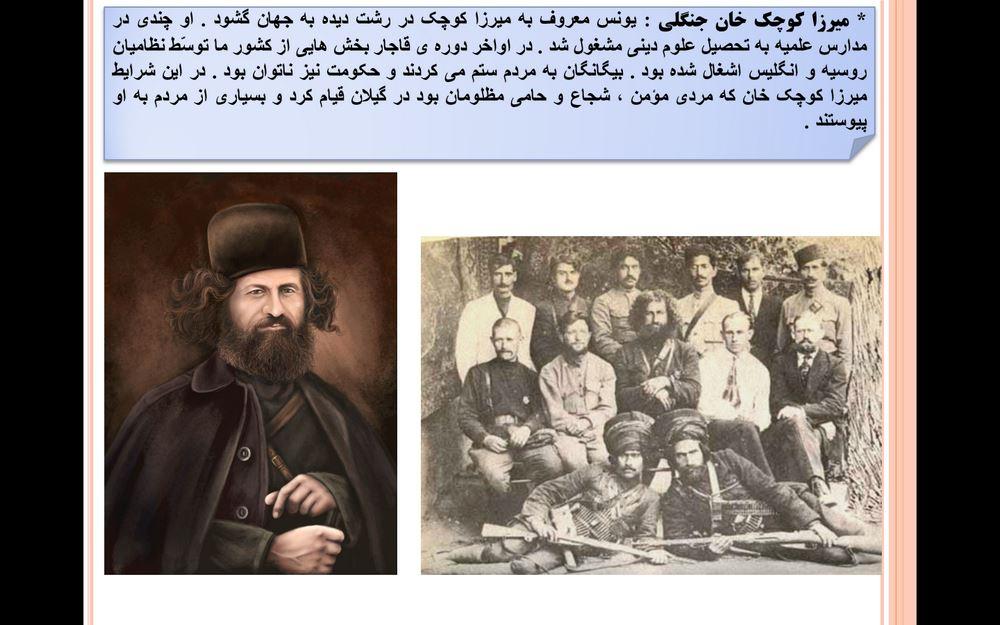 پاورپوینت درس بیست و دوم کتاب مطالعات اجتماعی پایه ششم ( مبارزه مردم ایران با استعمار )
