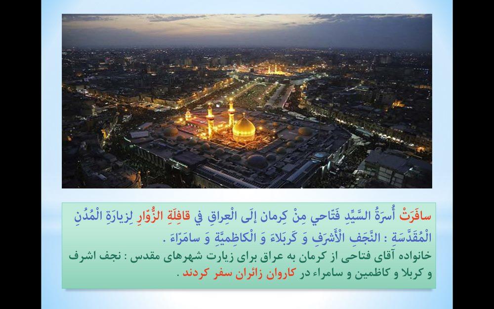 پاورپوینت آموزش لغت نامه و ترجمه متن درس ششم عربی کلاس هشتم ( في السّفر )