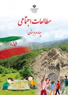 پاورپوینت آموزش درس هجدهم کتاب مطالعات اجتماعی چهارم ابتدایی ( پوشش گیاهی و زندگی جانوری در ایران)