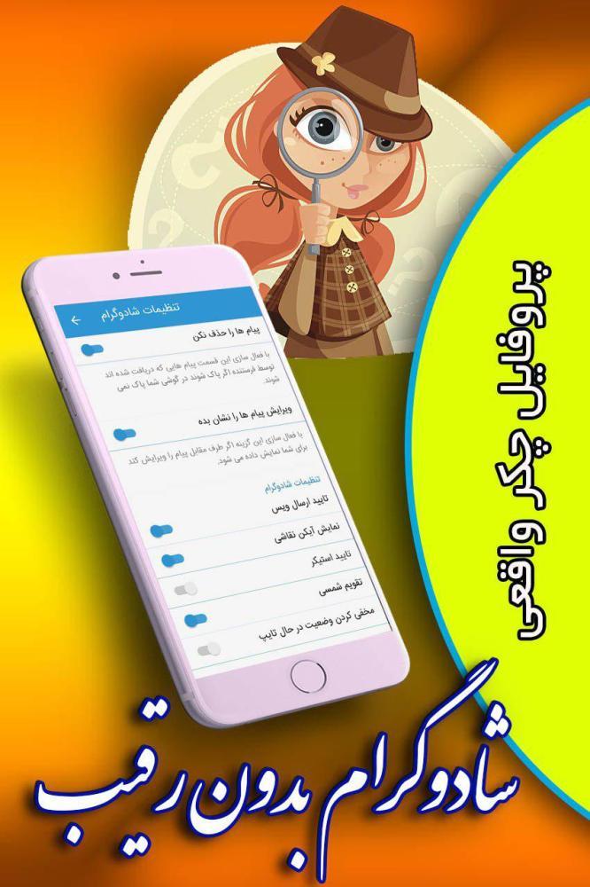 تلگرام هوشمند (شادوگرام)